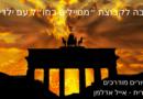 סיור בברלין עם ילדים – הטבה: 10% הנחה לסיורים מודרכים בעברית