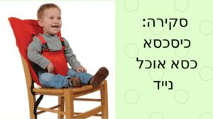 סקירה: כיסכסא, כסא אוכל נייד