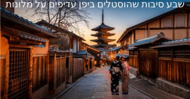 שבע סיבות שהוסטלים ביפן עדיפים על מלונות