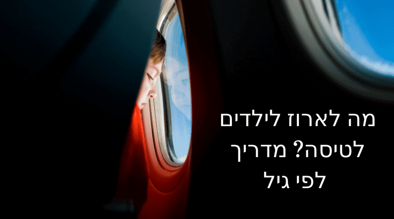 מה להביא לילדים לטיסה?