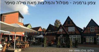 צפון גרמניה - מטיילים בחו״ל עם ילדים