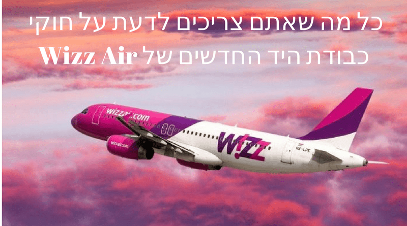 חוקי הכבודה החדשים של וויז אייר Wizz Air