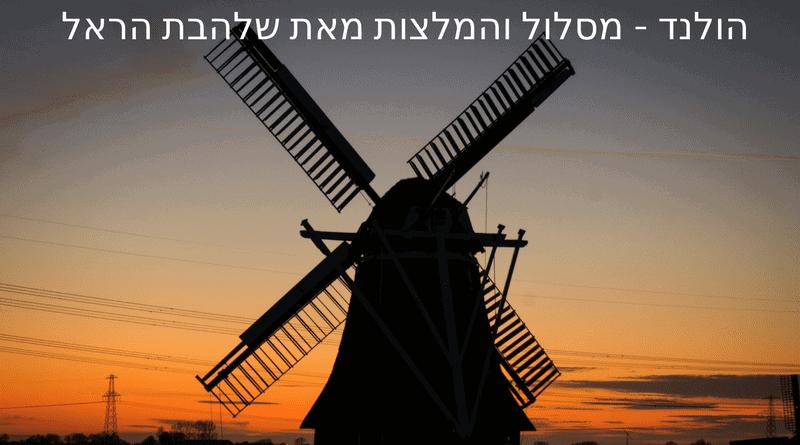 הולנד על ילדים - מסלול והמלצות