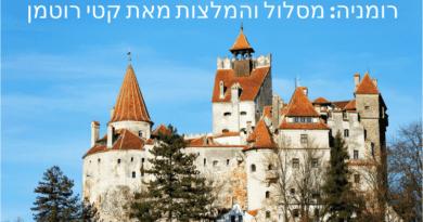 רומניה עם ילדים - מסלול והמלצות
