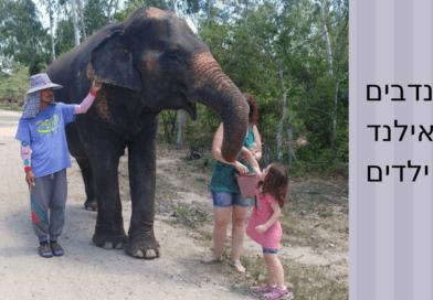 תאילנד עם ילדים – מתנדבים ונהנים – התנדבות בתאילנד
