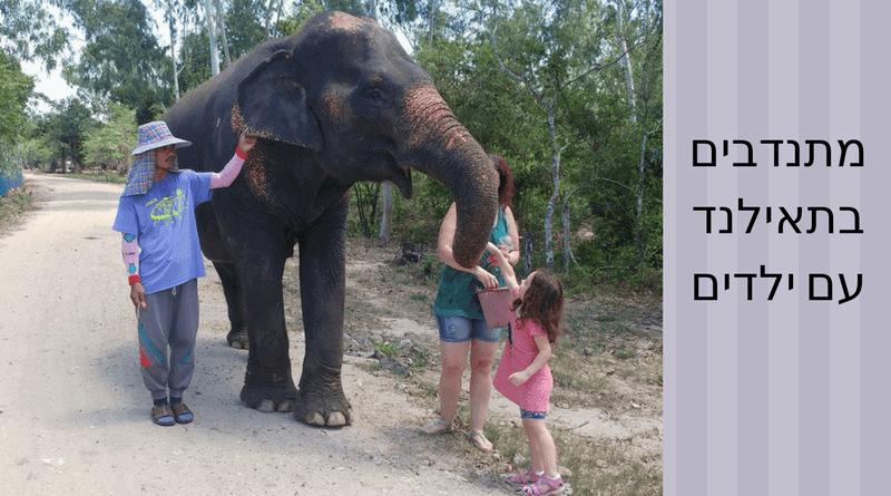 מתנדבים בחו״ל עם ילדים בתאילנד