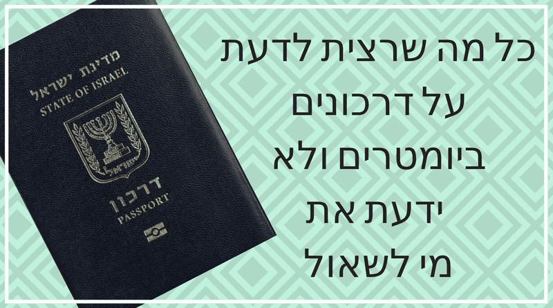 דרכון ביומטרי – כל מה שרצית לדעת על הוצאת דרכון ביומטרי לילד