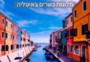 מלונות כשרים באיטליה - מלונות כשרים בחו״ל