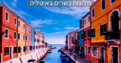 מלונות כשרים באיטליה – מלונות כשרים בחו״ל חלק 1