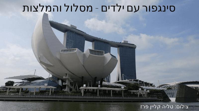 סינגפור עם ילדים