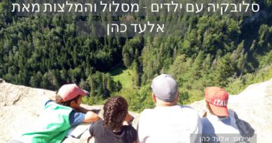 סלובקיה עם ילדים – מסלול והמלצות מאת אלעד כהן