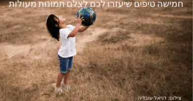צילום ילדים – איך לצלם ילדים בטיול? והטבה לקבוצה