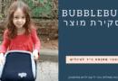 בוסטר מתנפח נייד של Bubblebum – סקירה