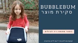 בוסטר מתנפח נייד Bubblebum