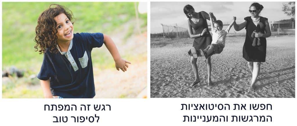 צילום ילדים - חפשו את הרגש