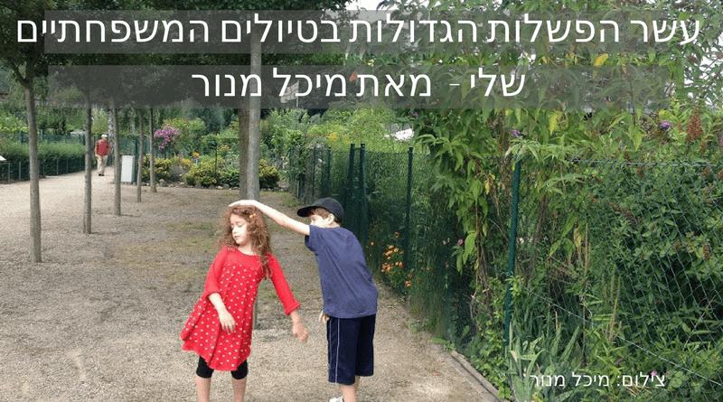 חול עם ילדים