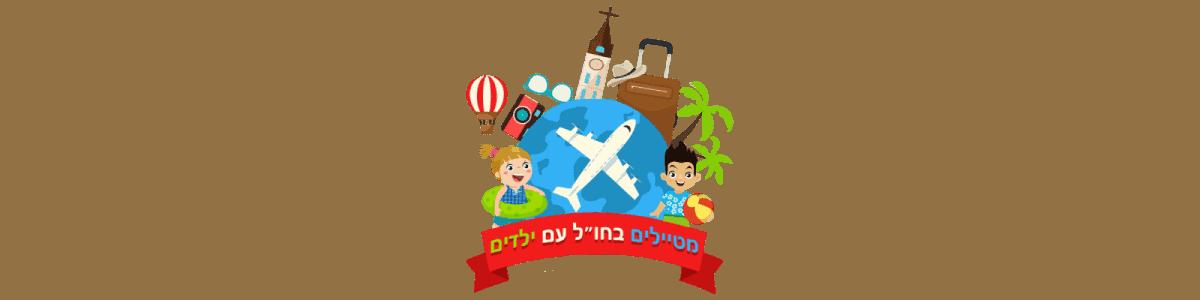 מטיילים בחו״ל עם ילדים