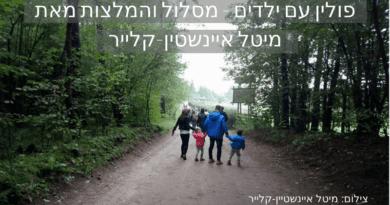 פולין עם ילדים