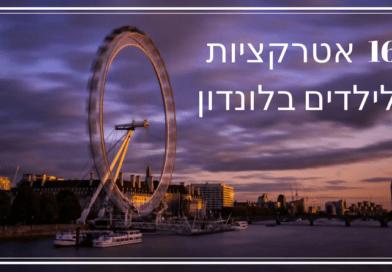 לונדון עם ילדים – 16 אטרקציות בלונדון לילדים