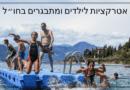 אטרקציות לילדים ומתבגרים בחו״ל