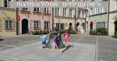 ורשה עם ילדים - מסלול והמלצות