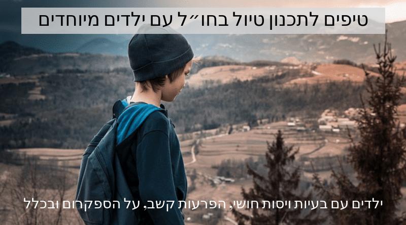 איך לתכנן טיול בחו״ל עם ילדים מיוחדים