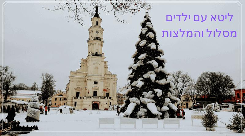 ליטא עם ילדים – קובנה (Kaunas קאונס) ו-וילנה – חופשת קריסמס ושלג