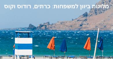 מלונות ביוון למשפחות - מלונות בקוס, מלונות ברודוס, מלונות בכרתים