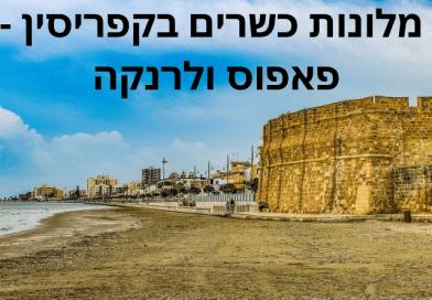 מלונות כשרים בקפריסין - פאפוס ולרנקה