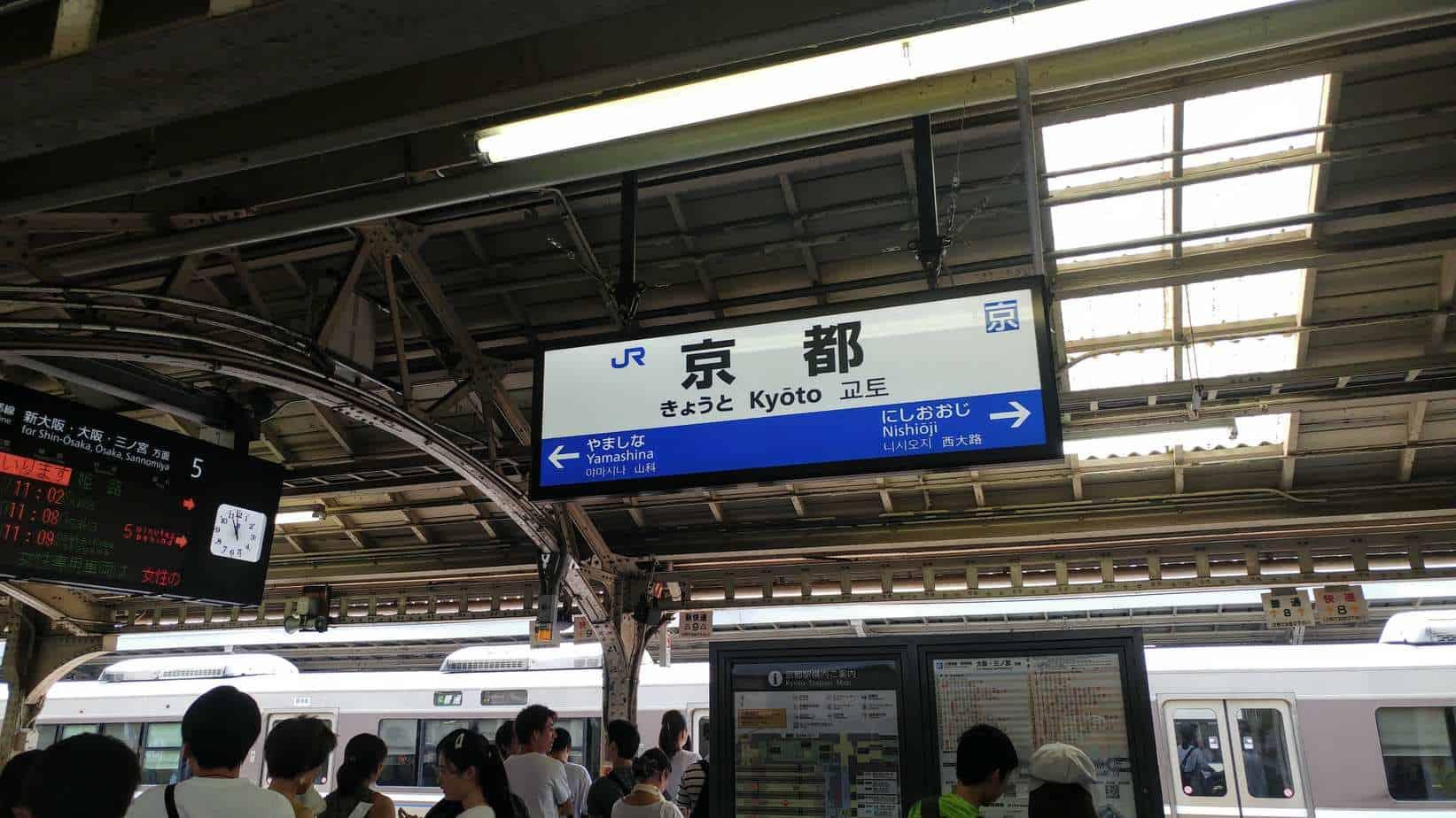 קיוטו עם ילדים - תחנת ה-JR בקיוטו